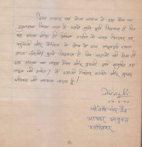 Shri Nemi Chand Jain